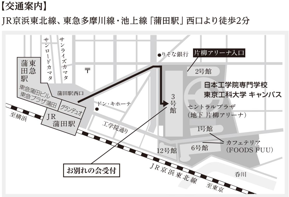 会場地図_0826c