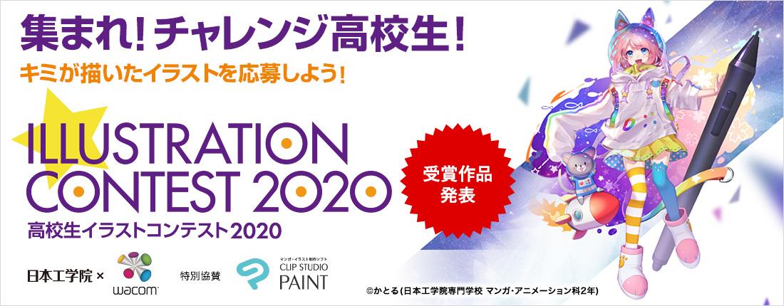 高校生イラストコンテスト2020
