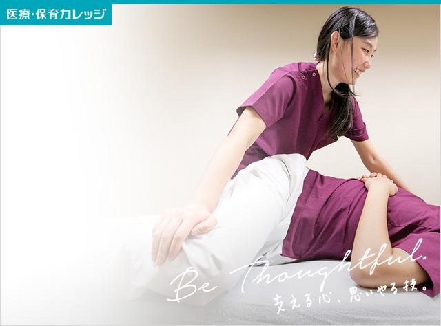 画像専门_整体コース 専门学校 日本工学院