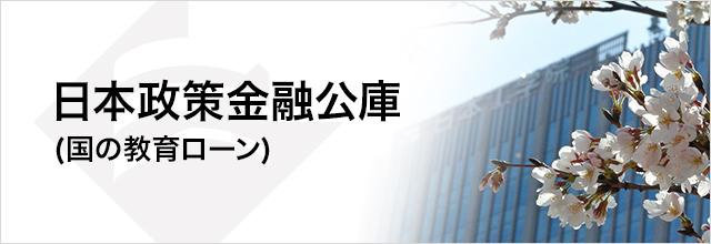 金融 公庫 ローン 教育 日本 政策