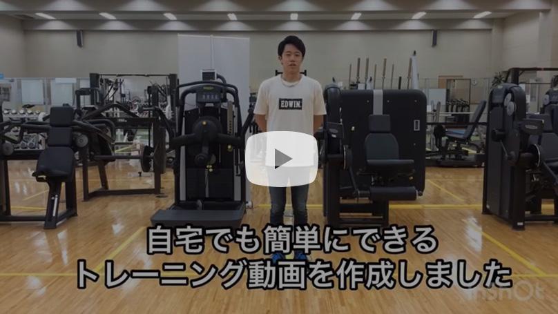 """""""自宅でできる簡単トレーニング"""""""