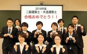 【八王子・建築学科】3年二級建築士合格者集合写真