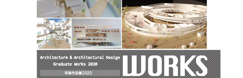 建築学科・建築設計科卒業学生作品集2020「WORKS」