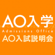 AO入試説明会