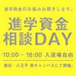 進学資金相談DAY