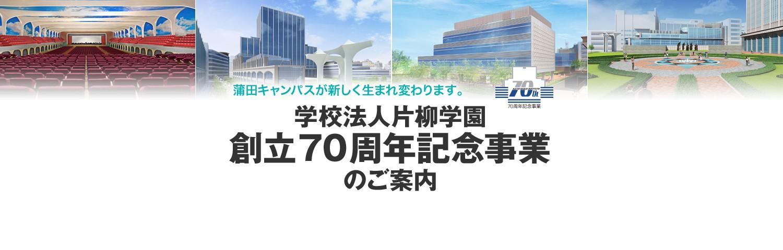 片柳学園創立70周年記念事業 蒲田キャンパスが生まれ変わります