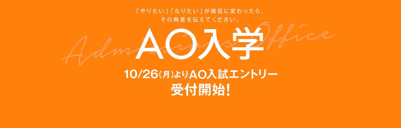 10/26(月)よりAO入試エントリー受付開始!
