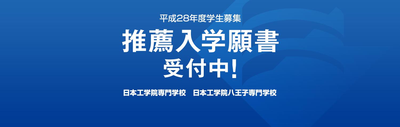 平成28年度学生募集 推薦入学願書受付中!