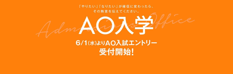 6/1(水)よりAO入試エントリー受付開始!
