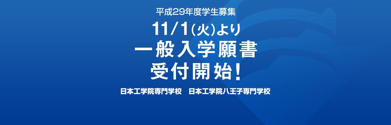 11/1(火)より一般入学願書受付開始!