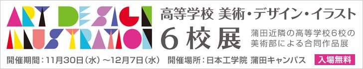 11/30(水)~12/7(水) 高等学校 美術・デザイン・イラスト 6校展