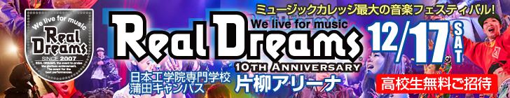 ミュージックカレッジ 12/17(土) Real Dreams2016 10th Anniversary