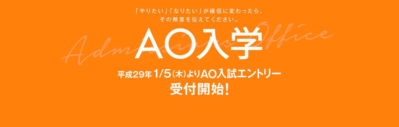 平成29年 1/5(木)よりAO入試エントリー受付開始!