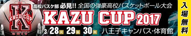 3/28(火)29(水)30(木) 日本工学院Presents KAZU CUP 2017