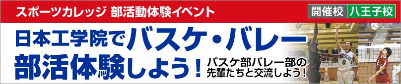 スポーツカレッジ 部活動体験イベント 日本工学院でバスケ・バレー部活体験しよう!