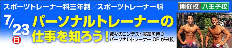 スポーツトレーナー科 7/23(日) パーソナルトレーナーの仕事を知ろう!