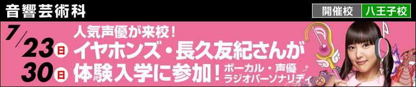 音響芸術科 7/23(日)7/30(日) イヤホンズ・長久友紀さんが体験入学に参加!