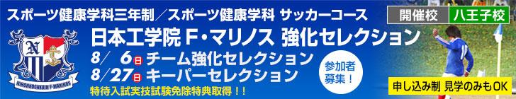 スポーツカレッジ サッカーコース 日本工学院F・マリノス 8/6(日)27(日) チーム強化セレクション/キーパーセレクション