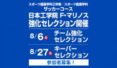 サッカーコース 日本工学院F・マリノス 8/6(日)27(日) チーム強化セレクション/キーパーセレクション