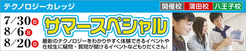 テクノロジーカレッジ 7/30(日)8/6(日)8/20(日) サマースペシャル