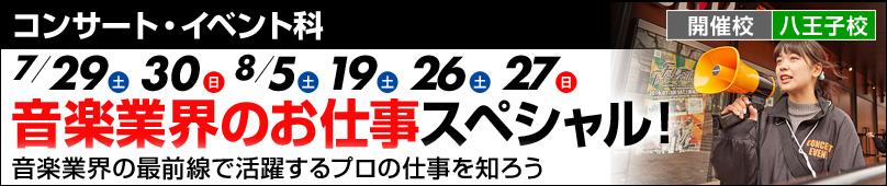 コンサート・イベント科 7/29(土)30(日) 8/5(土)19(土)26(土)27(日) 音楽業界のお仕事スペシャル!
