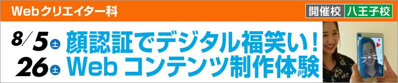 Webクリエイター科 8/5(土)26(土) 顔認証でデジタル福笑い!Webコンテンツ制作体験