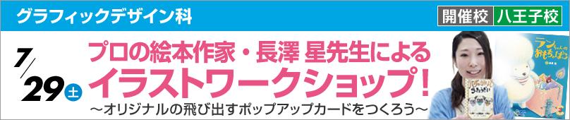 グラフィックデザイン科 7/29(土) プロの絵本作家・長澤 星先生によるイラストワークショップ!