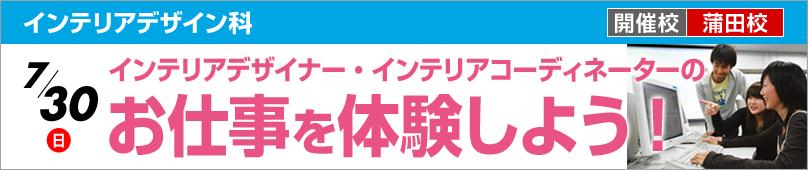 インテリアデザイン科 7/30(日) インテリアデザイナー・インテリアコーディネーターのお仕事を体験しよう!