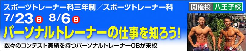 スポーツトレーナー科 7/23(日)8/6(日) パーソナルトレーナーの仕事を知ろう!
