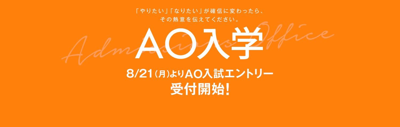 8/21(月)よりAO入試エントリー受付開始!
