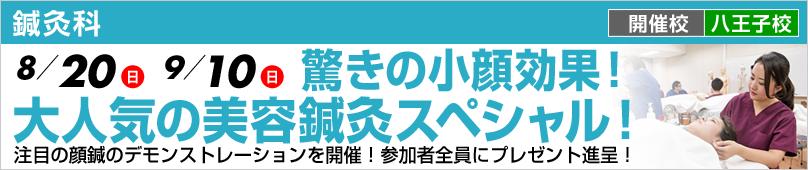 鍼灸科 8/20(日)9/10(日) 驚きの小顔効果!大人気の美容鍼灸スペシャル!