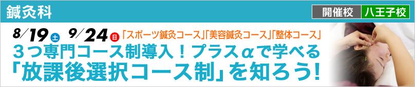鍼灸科 8/19(土)9/24(日) 3つ専門コース制導入!プラスαで学べる「放課後選択コース制」を知ろう!