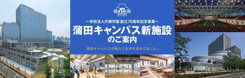 蒲田キャンパス新施設のご案内