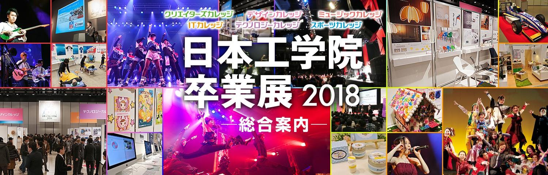 日本工学院 卒業展2018 総合案内