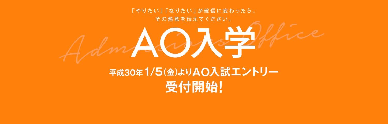 平成30年1/5(金)よりAO入試エントリー受付開始!