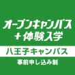 オープンキャンパス+体験入学[八王子校]