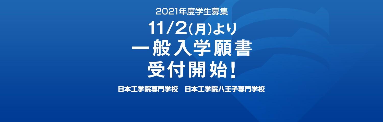 11/2(月)より一般入学願書 受付開始