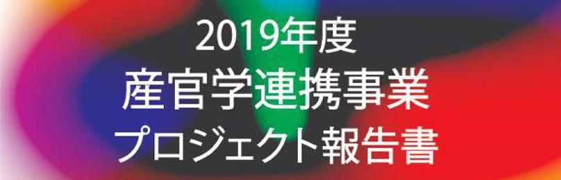 2019年度 産官学連携事業プロジェクト報告書