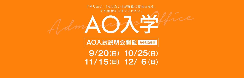 AO入試説明会開催