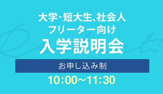 大学・短大生、社会人、フリーター向け 入学説明会【お申し込み制】