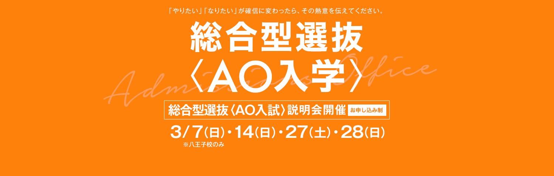 総合型選抜<AO入試>説明会開催