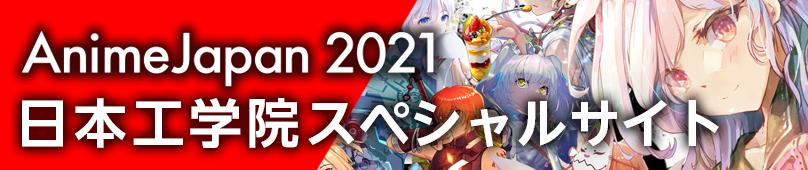 AnimeJapan 2021 日本工学院スペシャルサイト