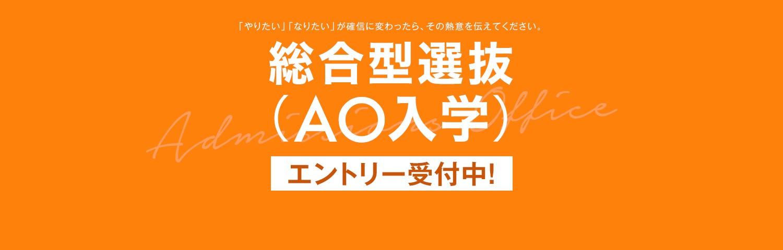 総合型選抜<AO入試>