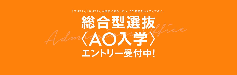 総合型選抜<AO入試>エントリー受付中!