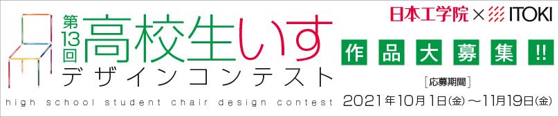 高校生いすデザインコンテスト