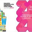 2020年度卒業生の作品集を電子ブックで公開